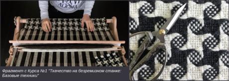 Курсы ткачества в Украсе