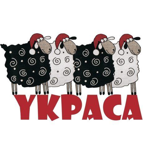 Украса: Школа №1 по Прядению, Ткачеству и Валянию.